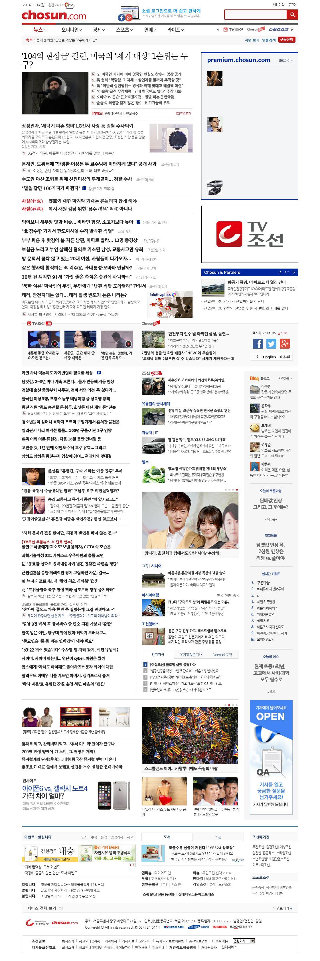 chosun.com at Sunday Sept. 14, 2014, 5:02 a.m. UTC