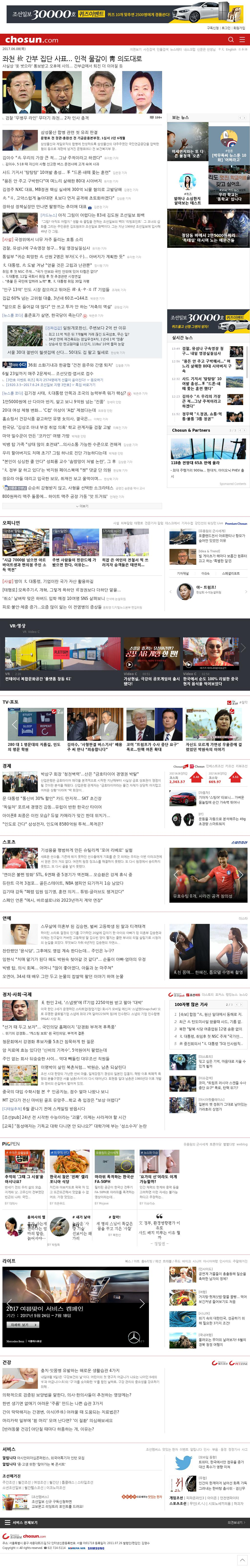 chosun.com at Thursday June 8, 2017, 2:04 p.m. UTC