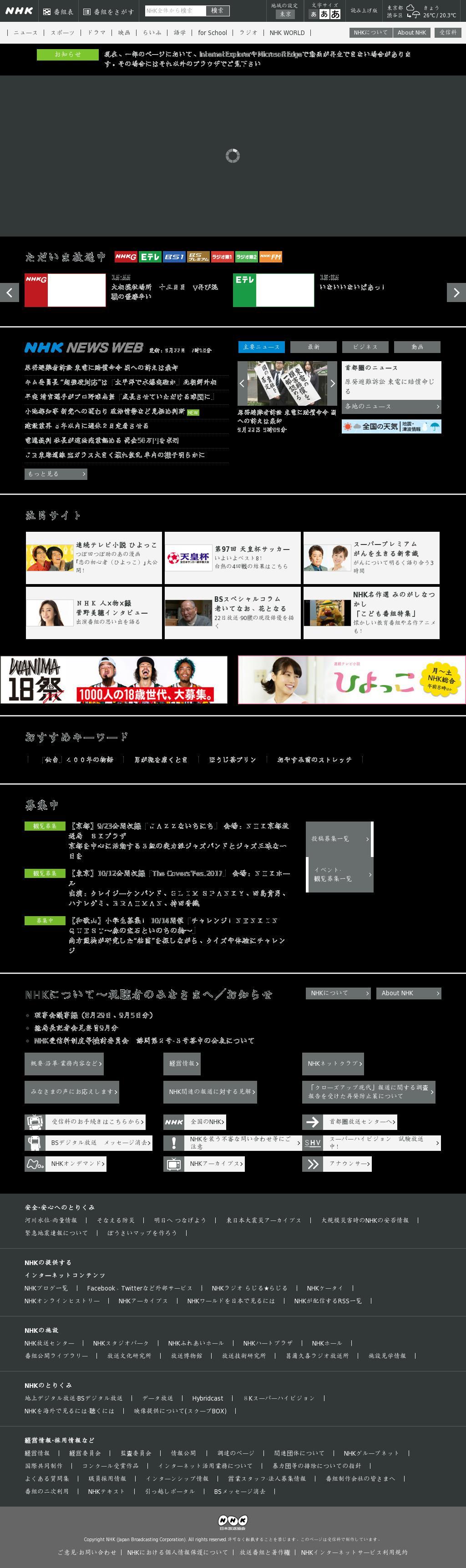 NHK Online at Friday Sept. 22, 2017, 7:12 a.m. UTC