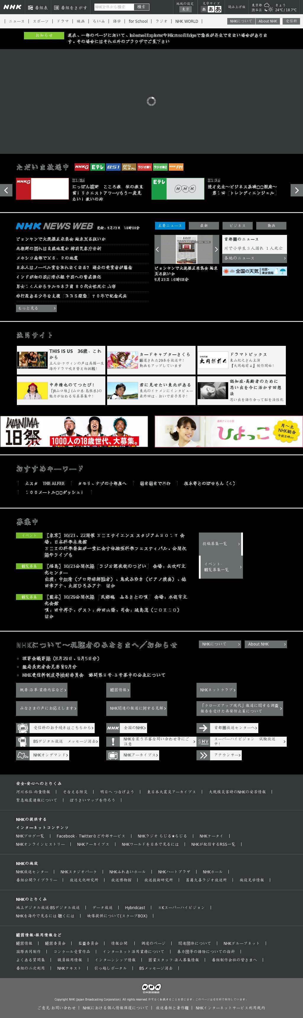 NHK Online at Saturday Sept. 23, 2017, 4:48 p.m. UTC