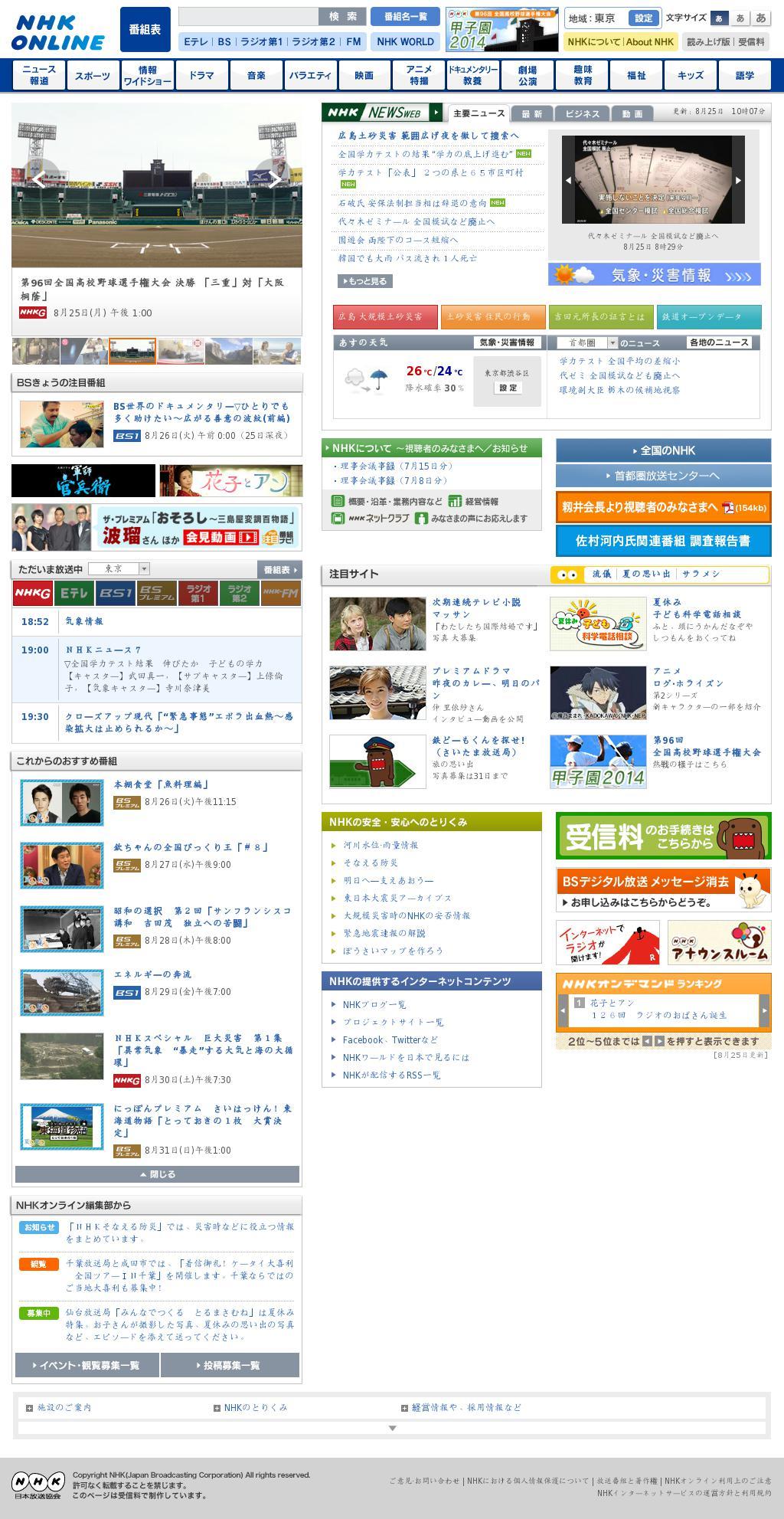 NHK Online at Monday Aug. 25, 2014, 10:15 a.m. UTC