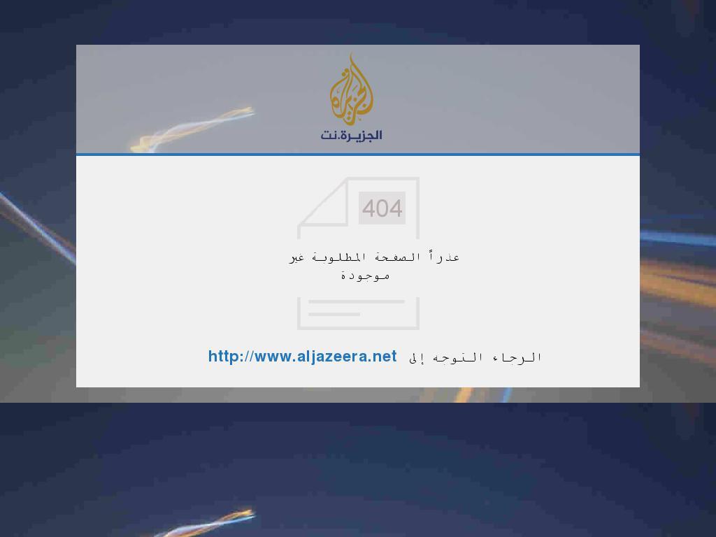 Al Jazeera at Tuesday Oct. 25, 2016, 2:07 a.m. UTC