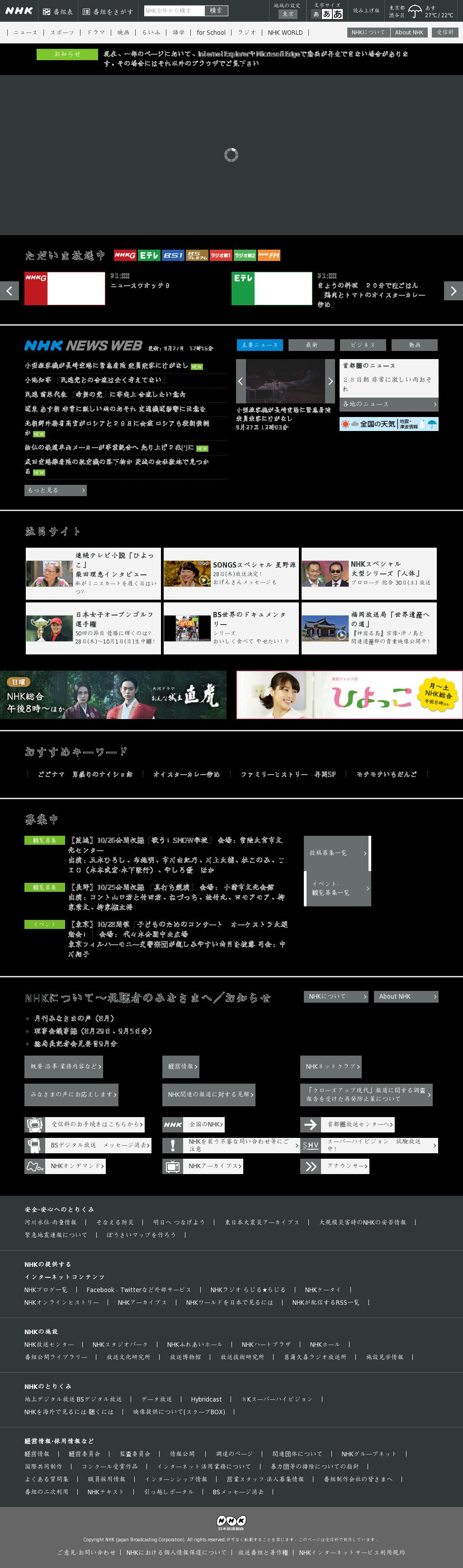 NHK Online at Wednesday Sept. 27, 2017, 12:20 p.m. UTC