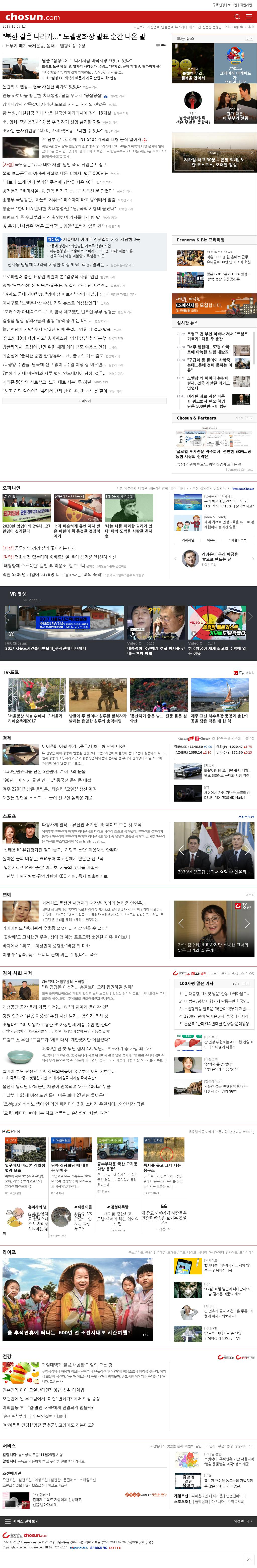 chosun.com at Friday Oct. 6, 2017, 10:02 p.m. UTC