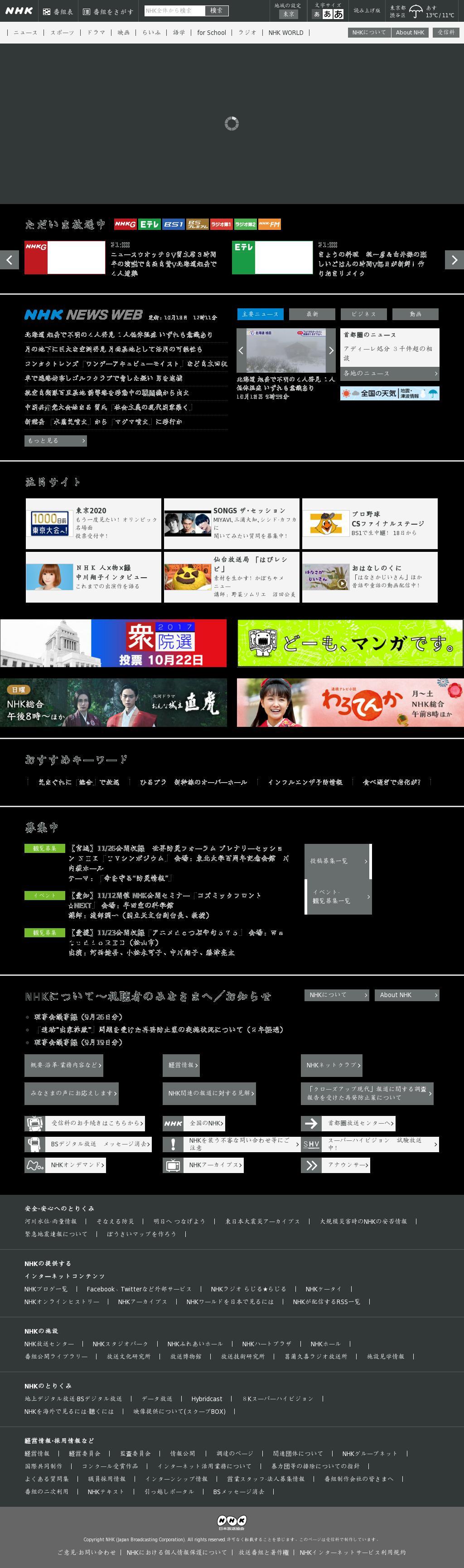 NHK Online at Wednesday Oct. 18, 2017, 12:12 p.m. UTC