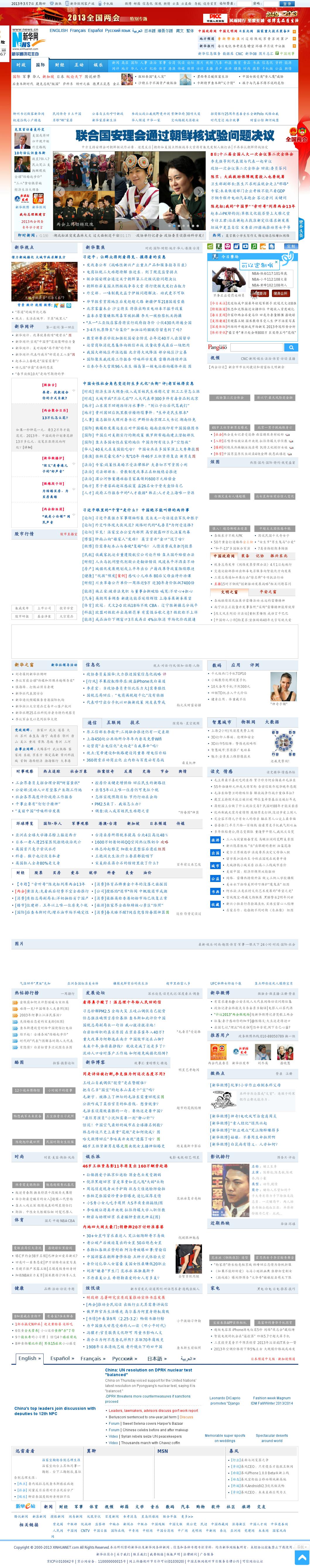 Xinhua at Thursday March 7, 2013, 5:23 p.m. UTC