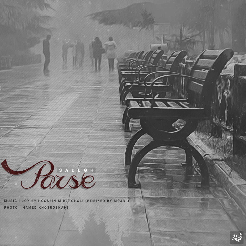 دانلود موزیک جدید و بسیار زیبای صادق نویسنده به نام پرسه