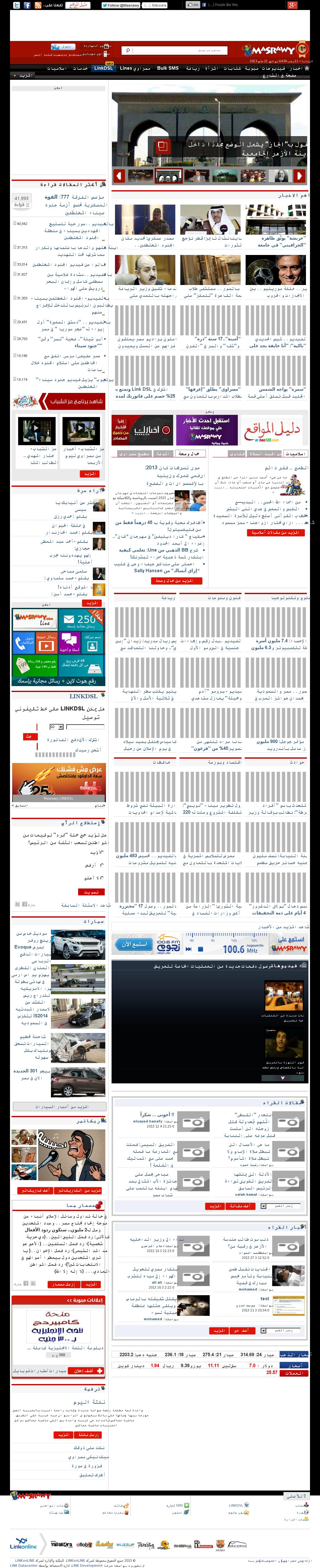 Masrawy at Monday May 20, 2013, 10:13 p.m. UTC