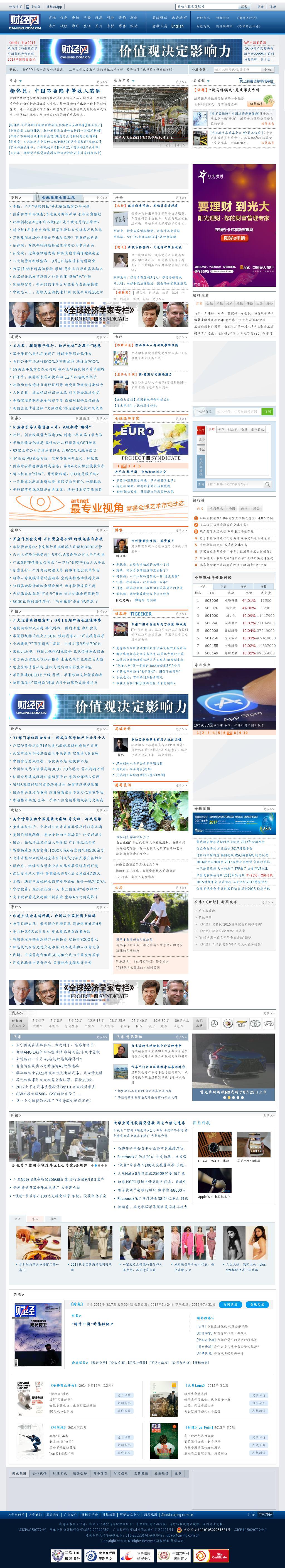 Caijing at Thursday July 27, 2017, 4:02 p.m. UTC