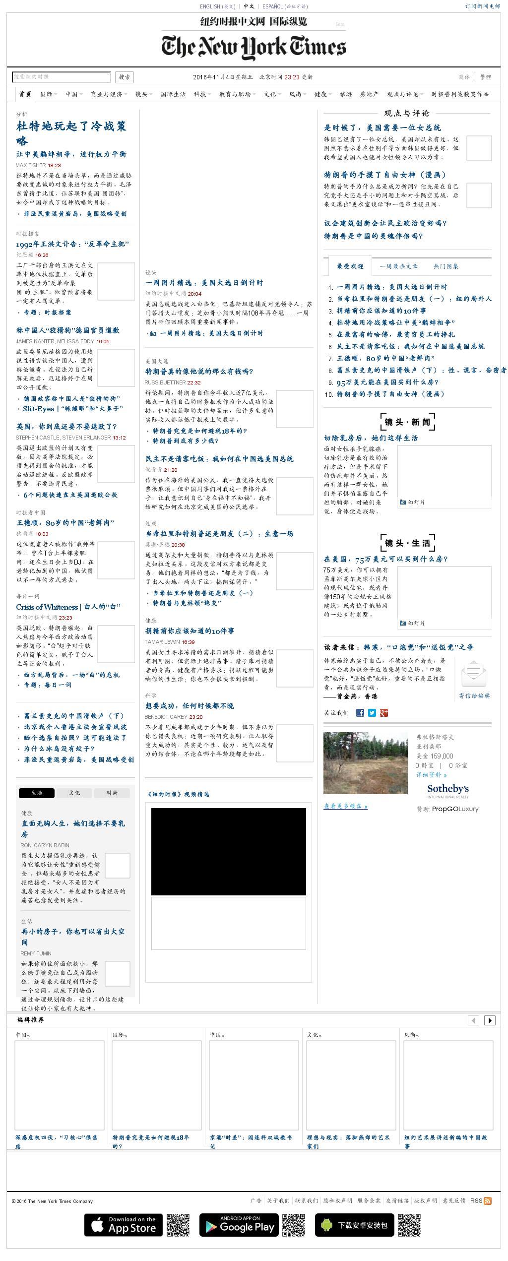 The New York Times (Chinese) at Saturday Nov. 5, 2016, 10:12 a.m. UTC