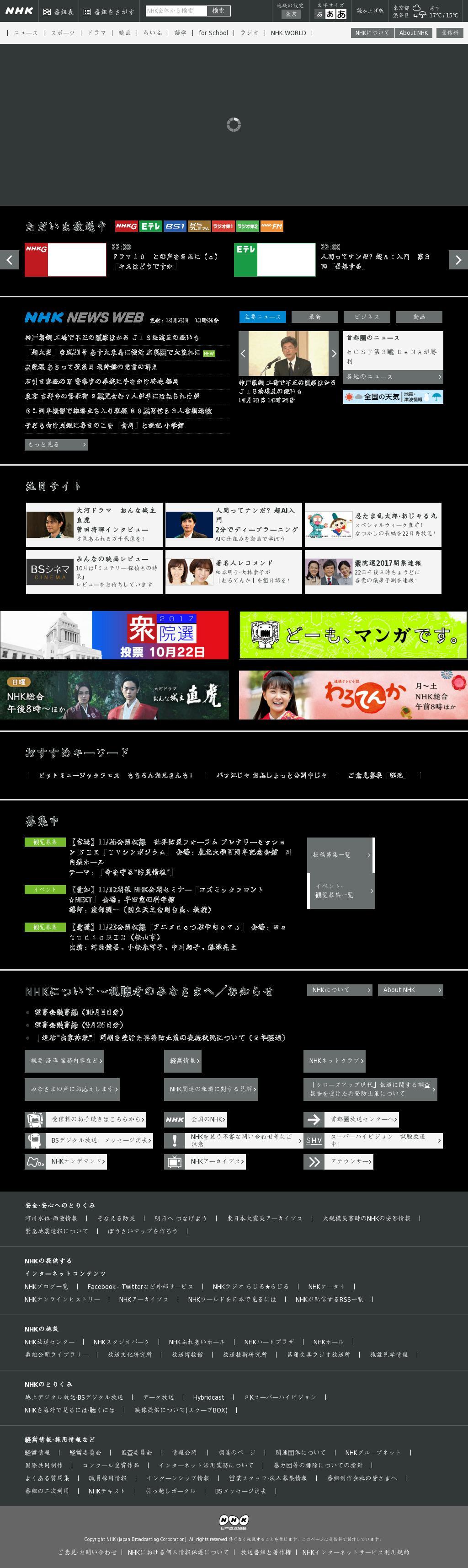 NHK Online at Friday Oct. 20, 2017, 1:10 p.m. UTC
